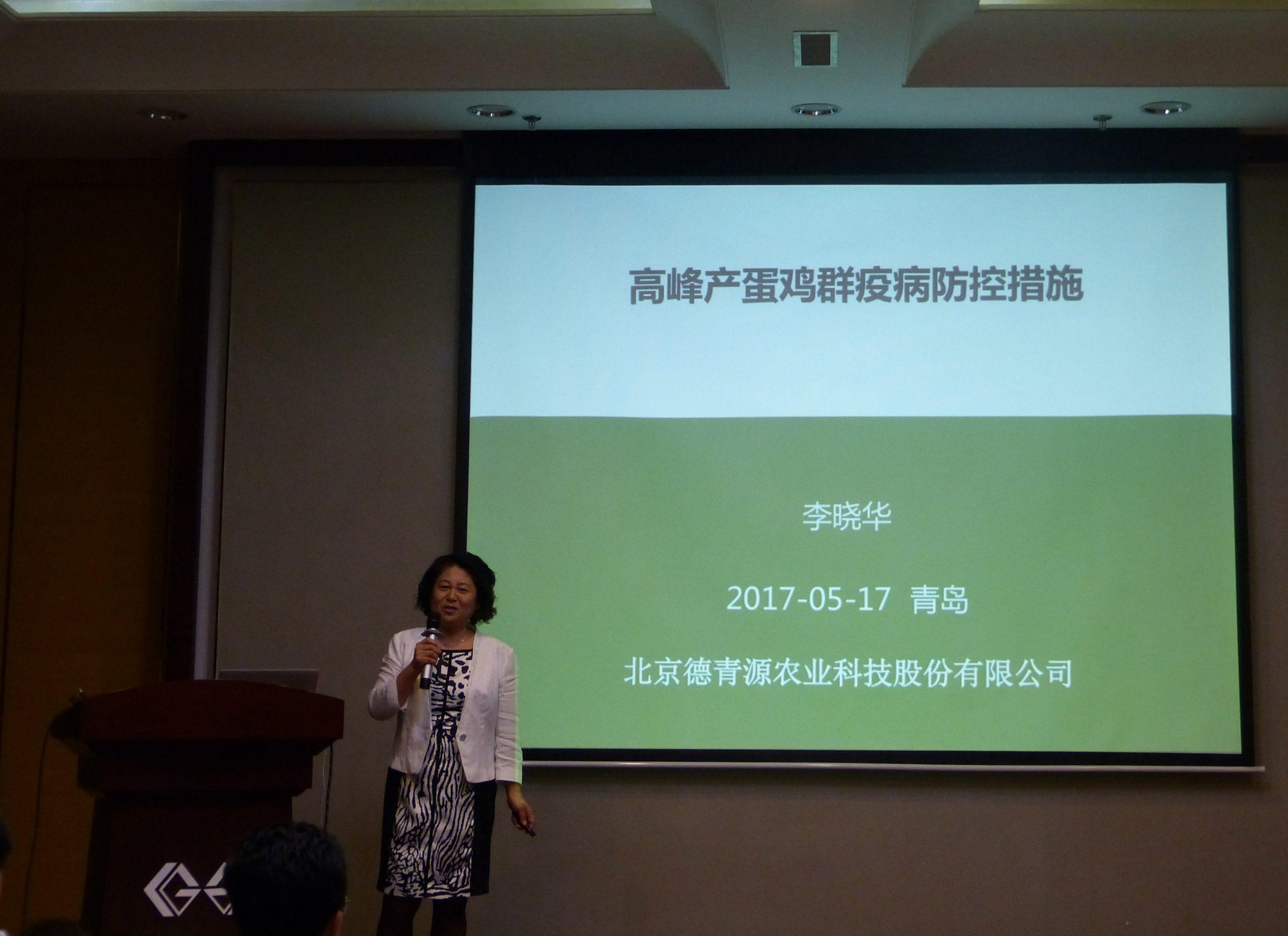 2017-China-EU-Layer-Farming-Summit-4